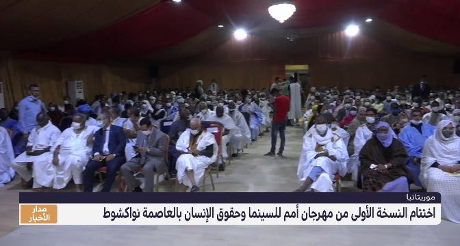 موريتانيا.. اختتام النسخة الأولى من مهرجان أمم للسينما وحقوق الإنسان