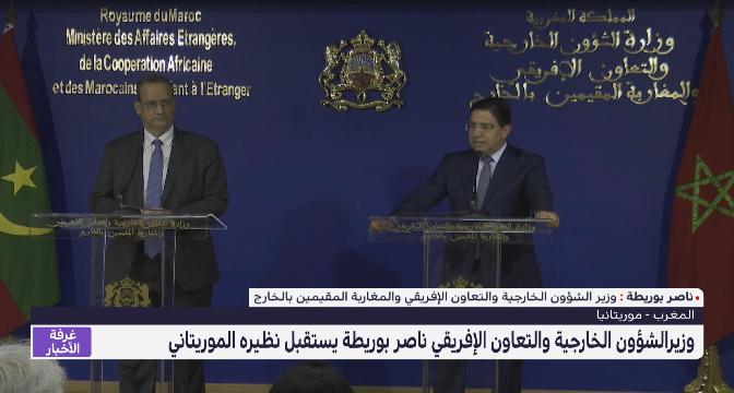 بوريطة: العلاقات بين المغرب وموريتانيا تطورت بشكل كبير منذ وصول الرئيس الحالي للسلطة