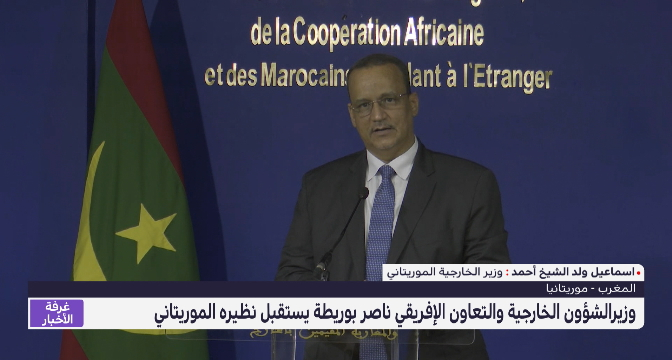 وزير الخارجية الموريتاني: هناك إرادة سياسية قوية لتطوير العلاقات مع المغرب