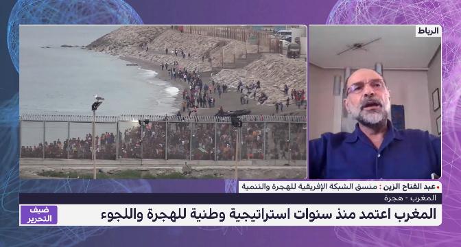 عبد الفتاح الزين يتحدث عن استراتيجية المغرب الوطنية للهجرة واللجوء