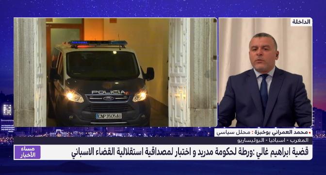 محمد العمراني بوخبزة يسلط الضوء على آخر تطورات الأزمة بين المغرب واسبانيا
