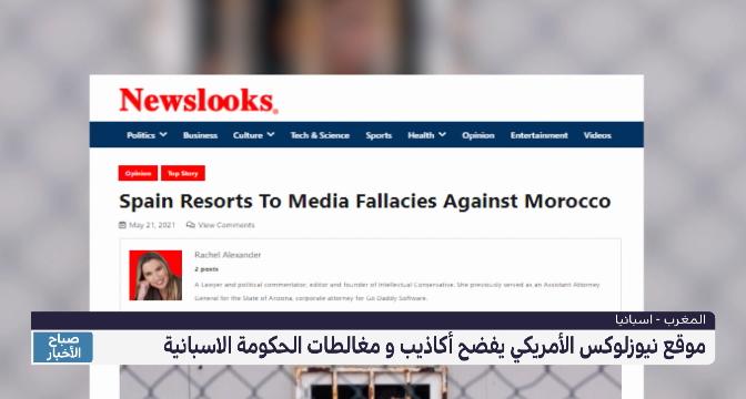 """موقع """"نيوزلوكس"""" الأمريكي يفضح أكاذيب ومغالطات الحكومة الإسبانية"""