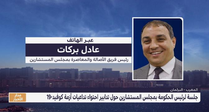 تعليق عادل بركات على تصريح العثماني بخصوص الحوار الاجتماعي