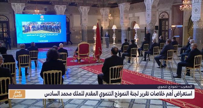استعراض أهم خلاصات تقرير لجنة النموذج التنموي المقدم للملك محمد السادس