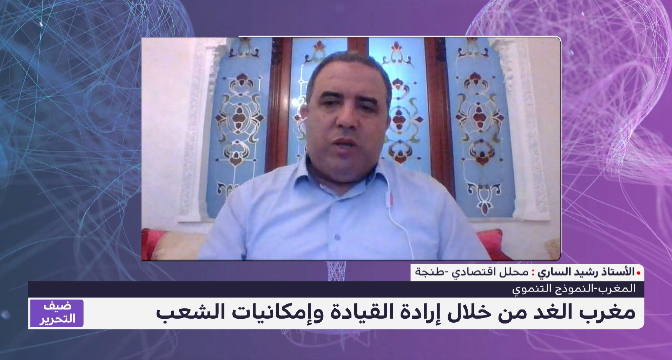 مغرب الغد من خلال إرادة القيادة وإمكانيات الشعب