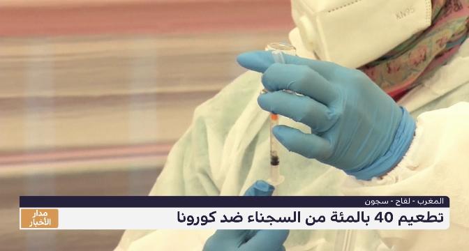 تطعيم 40 بالمائة من السجناء ضد كورونا بالمغرب