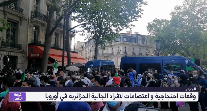 وقفات احتجاجية و اعتصامات لأفراد الجالية الجزائرية في أوروبا