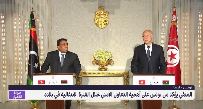 المنفي يؤكد من تونس على أهمية التعاون الأمني خلال الفترة الانتقالية في بلاده