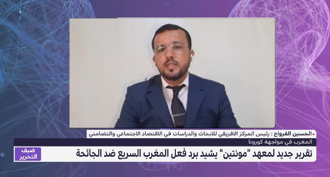 """تقرير جديد لمعهد """"مونتين"""" يشيد برد فعل المغرب السريع ضد الجائحة"""