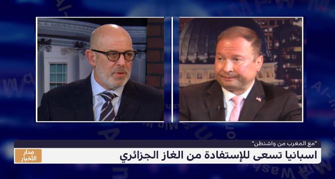 مع المغرب من واشنطن: إسبانيا تسعى للاستفادة من الغاز الجزائري