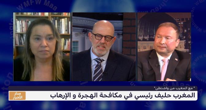 مع المغرب من واشنطن: المغرب حليف رئيسي في مكافحة الهجرة والإرهاب