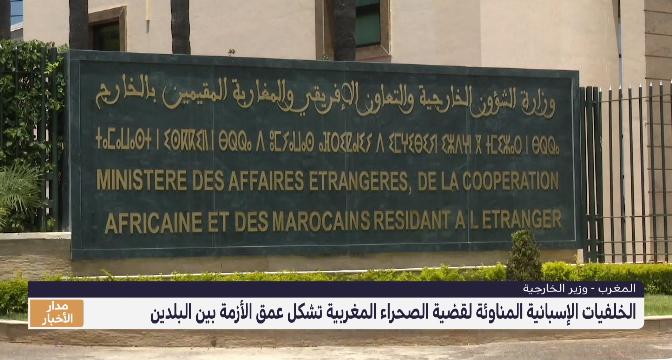 الخلفيات الإسبانية المناوئة لقضية الصحراء المغربية تشكل عمق الأزمة بين البلدين