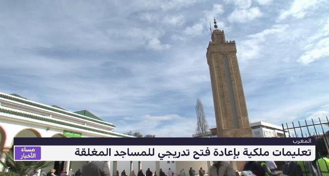 تفاصيل بلاغ وزارة الأوقاف المغربية حول إعادة فتح المساجد المغلقة تدريجيا