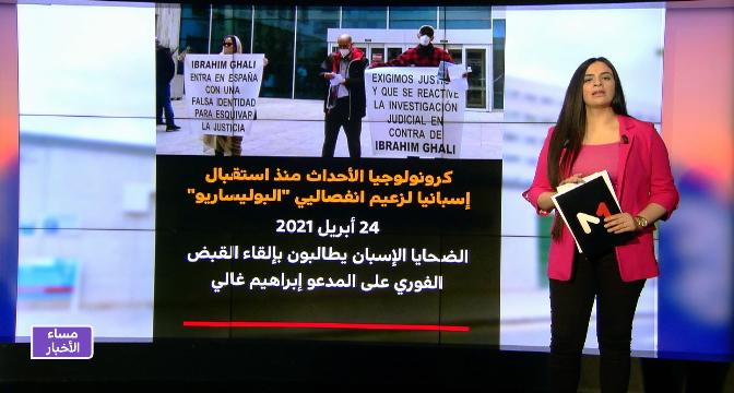 شاشة تفاعلية: كرونولوجيا الأزمة بين المغرب وإسبانيا