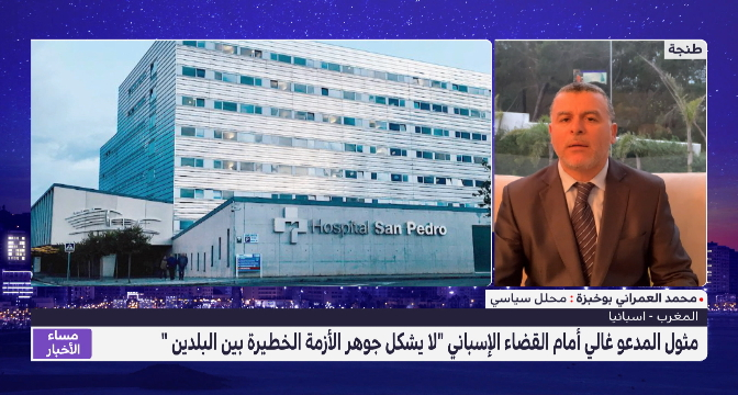 العمراني بوخبزة: غياب الرؤية الواضحة للحكومة الإسبانية يجعلها تحور المشكل نحو قضايا جانبية