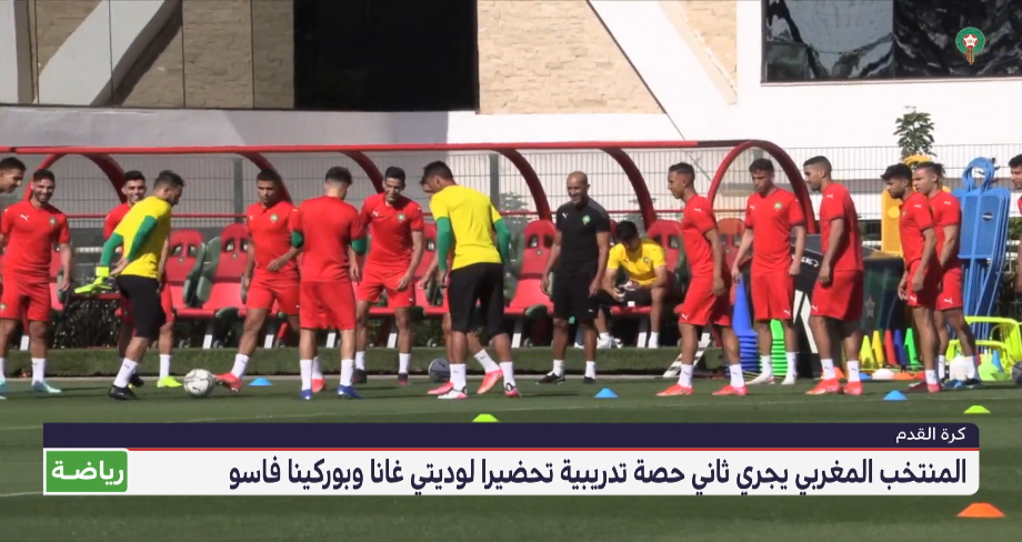 المنتخب المغربي يواصل تحضيره لوديتي غانا وبوركينافاسو