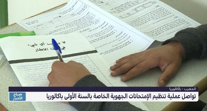 تواصل عملية تنظيم الامتحانات الجهوية الخاصة بالسنة الأولى باكالوريا