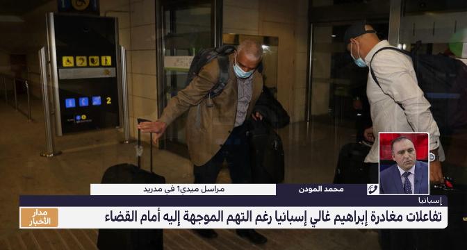 محمد المودن يقدم قراءة في ملابسات تهريب المدعو إبراهيم غالي إسبانيا