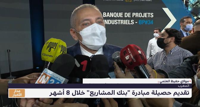 """وزير الصناعة والتجارة يقدم حصيلة مبادرة """"بنك المشاريع"""" خلال 8 أشهر"""