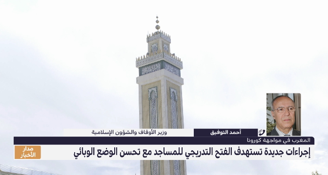 توضيحات وزير الأوقاف والشؤون الإسلامية حول الإجراءات المتعلقة بالفتح التدريجي للمساجد