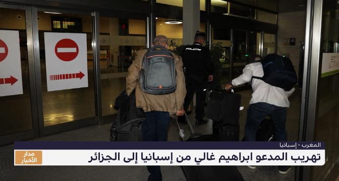 تهريب المدعو إبراهيم غالي ليلا من إسبانيا إلى الجزائر