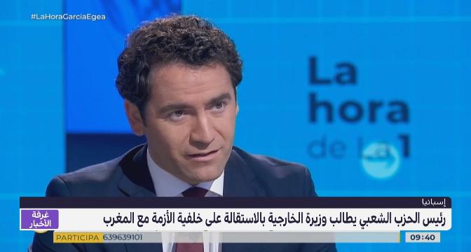 إسبانيا.. رئيس الحزب الشعبي يُطالب باستقالة وزيرة الخارجية على خلفية الأزمة مع المغرب