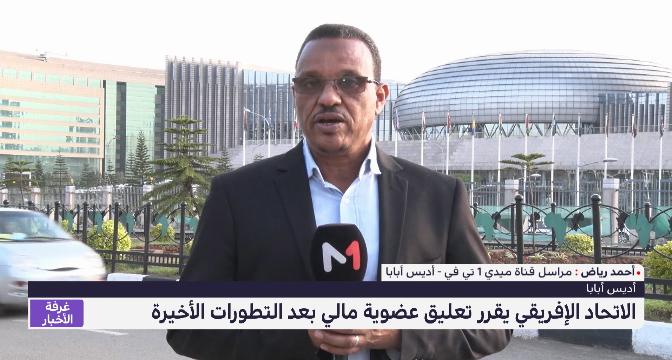 تعليق عضوية مالي في الاتحاد الإفريقي.. مراسل ميدي1تيفي يرصد تفاصيل القرار
