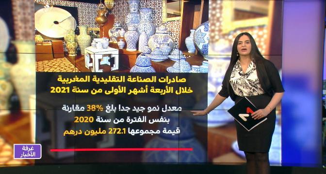 شاشة تفاعلية.. نمو صادرات الصناعة التقليدية المغربية
