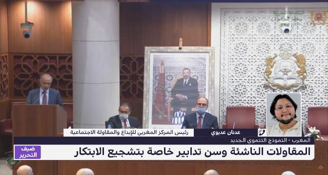 ضيف التحرير .. عدنان عديوي يبرز أدوار وتحديات المقاولة الوطنية في النموذج التنموي الجديد