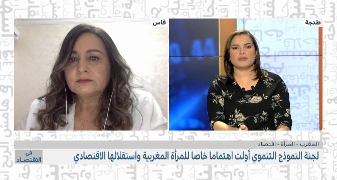 لجنة النموذج التنموي أولت اهتماما خاصا للمرأة المغربية واستقلالها الاقتصادي