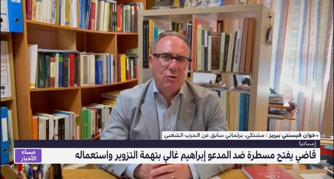 خوان فيسنتي بيريز : الحكومة الإسبانية تبحث عن إنهاء أسوأ أزمة مع المغرب