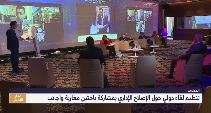 تنظيم لقاء دولي حول الإصلاح الإداري بمشاركة باحثين مغاربة وأجانب