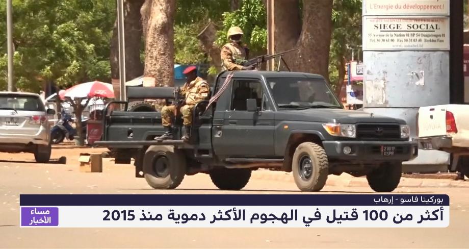أكثر من 100 قتيل في هجوم شمال بوركينا فاسو