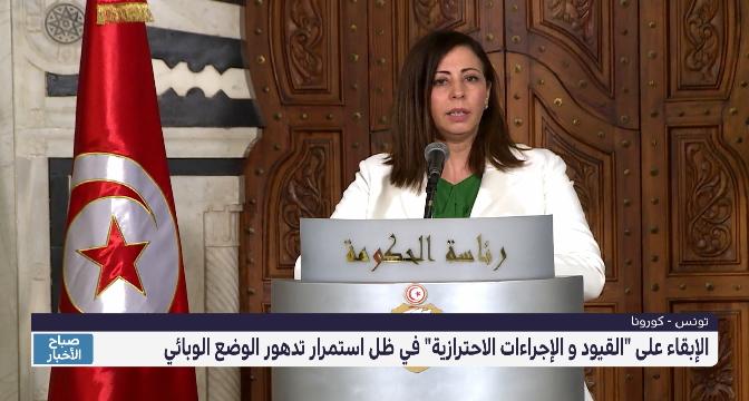 تونس.. الإبقاء على القيود والإجراءات الاحترازية في مواجهة فيروس كورونا
