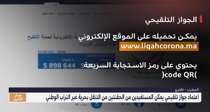 المغرب.. إحداث جواز تلقيحي للأشخاص الذين تلقوا جرعتين من اللقاح