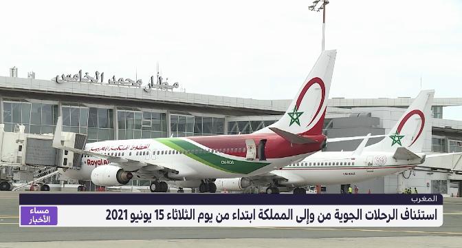 السلطات تعلن استئناف الرحلات الجوية ابتداء من الثلاثاء 15 يونيو