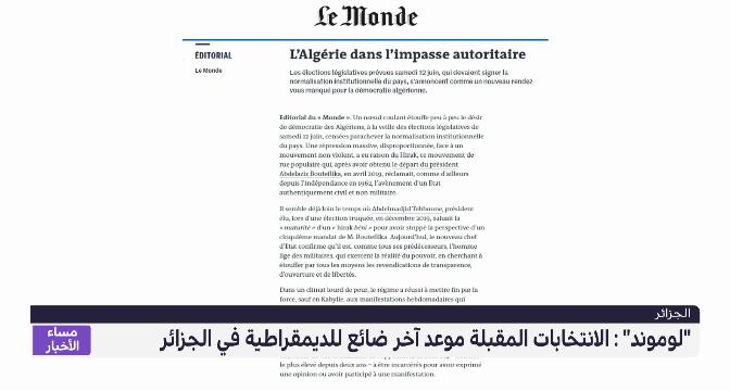 لوموند: الانتخابات المقبلة موعد آخر ضائع للديمقراطية في الجزائر