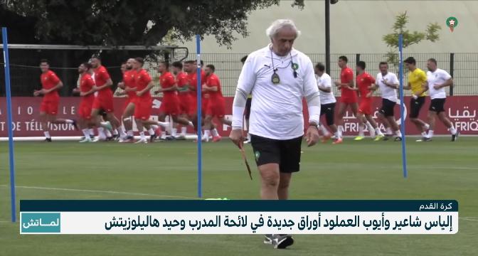 المنتخب المغربي يواصل تحضيراته لوديتي غانا وبوركينا فاسو