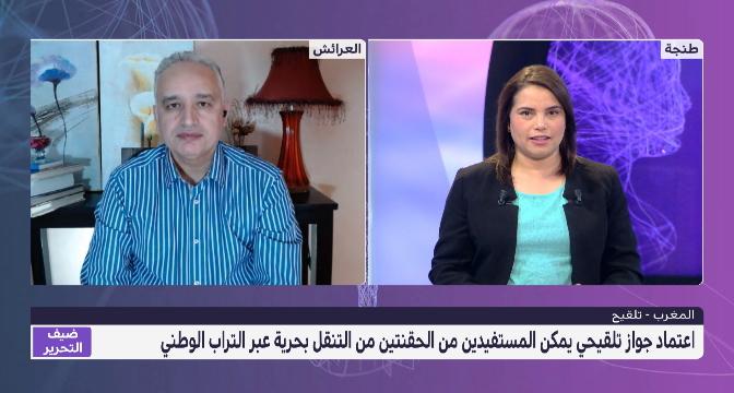 ما يجب معرفته عن الجواز التلقيحي بالمغرب .. توضيحات الدكتور الطيب حـمضي