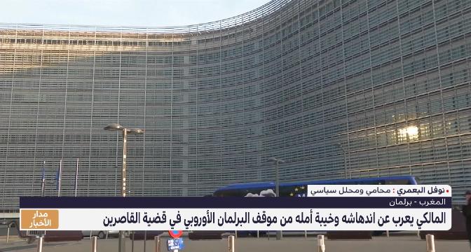 البعمري يسلط الضوء على محاولة استغلال المؤسسة البرلمانية الأوروبية للتشويش على المغرب