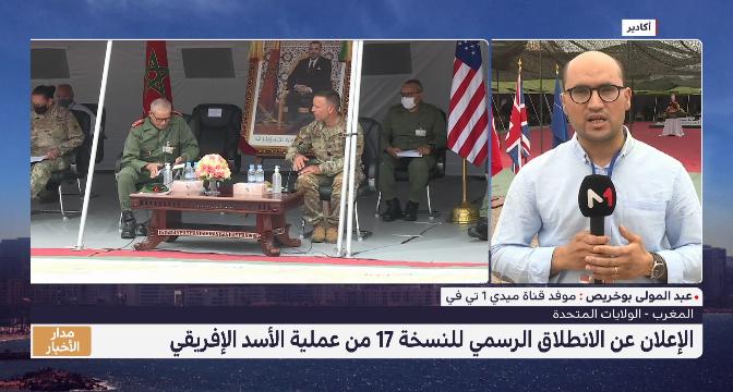 """موفد ميدي1تيفي يرصد أجواء الانطلاق الرسمي للنسخة 17 من تمرين """"الأسد الإفريقي 2021"""""""