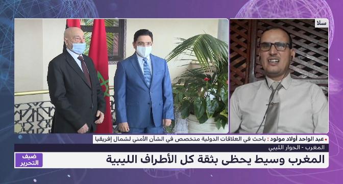 عبد الواحد أولاد مولود يتحدث عن الإنجازات التي حققتها الوساطة المغربية في الملف الليبي