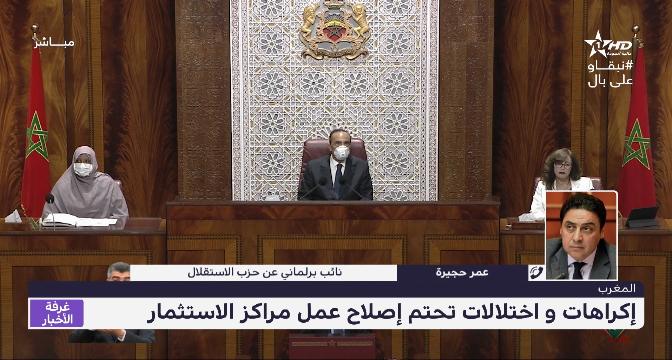 عمر حجيرة يقدم قراءة في كلمة العثماني أمام مجلس النواب حول المراكز الجهوية للاستثمار