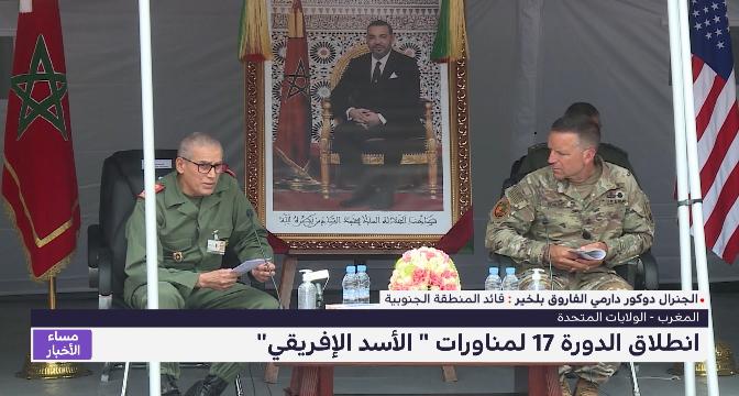 الإعلان عن الانطلاق الرسمي للنسخة الـ 17 من عملية الأسد الإفريقي من أكادير