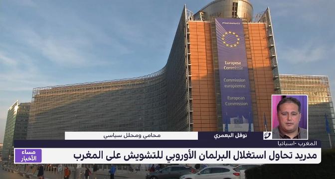 نوفل البعمري يقدم قراءة في محاولة اسبانيا استغلال البرلمان الأوروبي للتشويش على المغرب