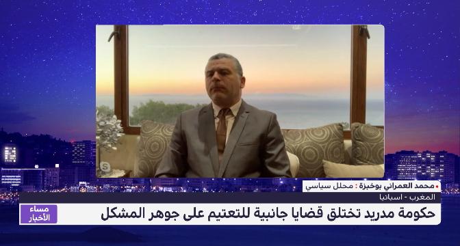 محمد العمراني بوخبزة يسلط الضوء على المحاولات الاسبانية لاختلاق قضايا جانبية للتعتيم على جوهر الأزمة مع المغرب