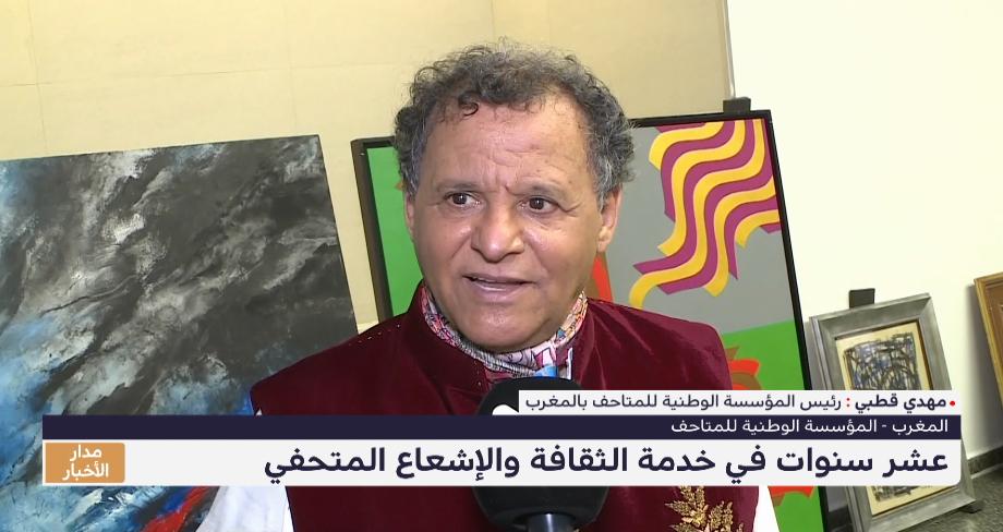 المؤسسة الوطنية للمتاحف .. عشر سنوات من العمل في خدمة الثقافة والإشعاع المتحفي