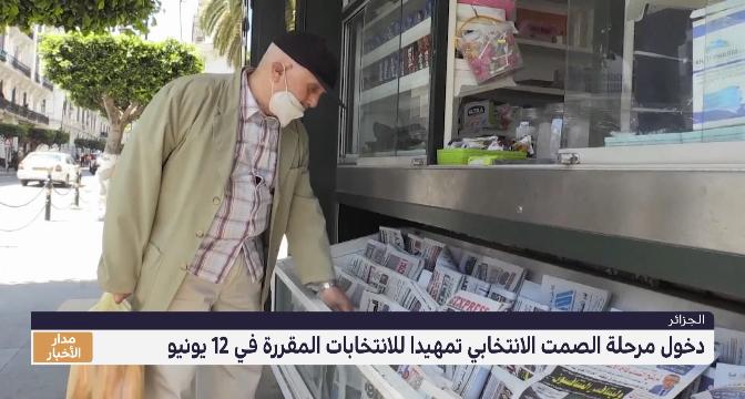 الجزائر .. دخول مرحلة الصمت الانتخابي تمهيدا لانتخابات 12 يونيو