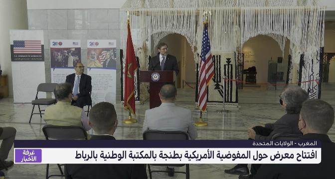 افتتاح معرض حول المفوضية الأمريكية بطنجة بالمكتبة الوطنية بالرباط
