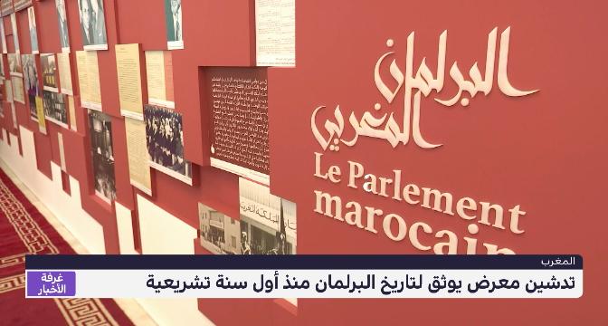 تدشين معرض يوثق لتاريخ البرلمان منذ أول سنة تشريعية